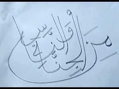 Qs An Nas Ayat 6 Menulis Khat Dengan Pensil Kaligrafi
