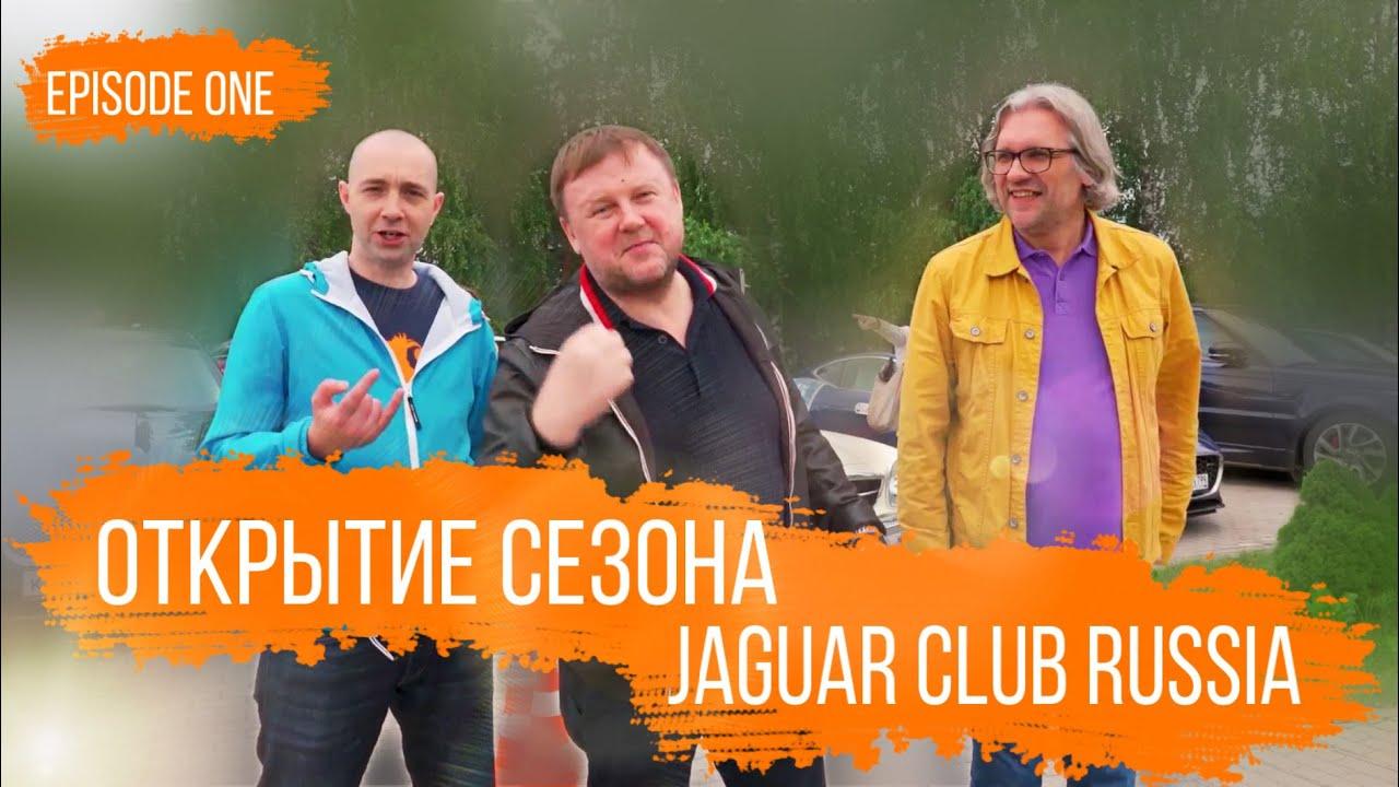 Jaguar Club Russia открыл сезон. Команда #гаражермес не могла упустить такой замес!  Первая серия.