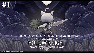 【#1】 Hollow Knight 【ホロライブ/白上フブキ】