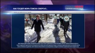Mount Show с Даниелем Кайгермазовым.Томск.