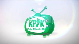 КРОК 2017 1 тур реклама