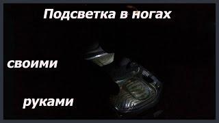 Светодиодная подсветка в ногах своими руками  Toyota  LED lights in the legs with his hands(В этом видео показано как можно сделать самому светодиодную подсветку в ногах в салоне не имея опыта на..., 2016-02-07T13:12:48.000Z)