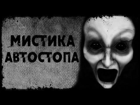 МИСТИКА АВТОСТОПА | Страшные истории | Страшилки