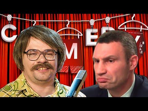 Кличко и Харламов в Камеди клаб 2021   Эдуард Суровый Смешная пародия