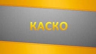 видео Куда жаловаться на страховую компанию по КАСКО в России в 2017 году