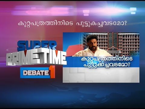 Side-business on before chargesheet?| Super Prime Time| Part 2| Mathrubhumi News