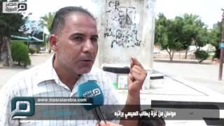 بالفيديو| مواطن من غزة يطالب السيسي براتبه