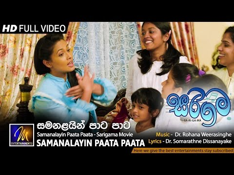 Samanalayin Paata Paata - Sarigama Movie | Official Music Video | MEntertainments