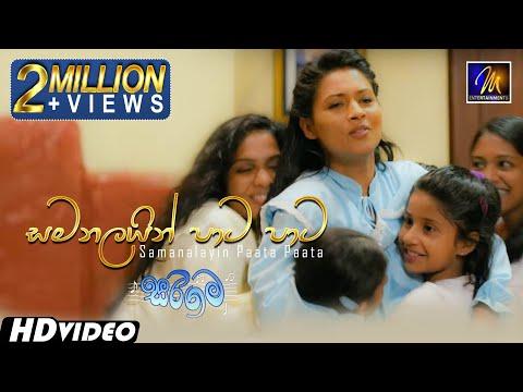 samanalayin-paata-paata---sarigama-movie-|-official-music-video-|-mentertainments