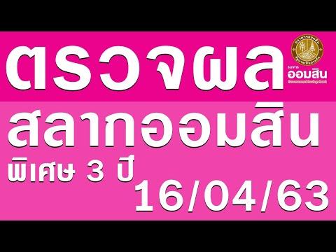 ผลตรวจสลากออมสินพิเศษ 3 ปี ประจำวันที่ 16 เมษายน 2563