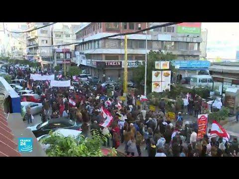 اللبنانيون في الشوارع مجدداً في - أسبوع غاضب- مع تعثر تشكيل الحكومة وتدهور الاقتصاد  - 14:00-2020 / 1 / 14