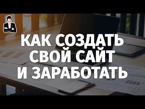 Как заработать денег в интернете с нуля видео налоговые ставки транспортного налога 2012г костромская область