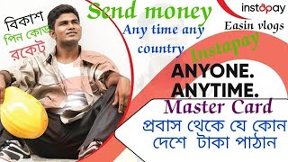 Download How to send money any country,From Instapay online banking.Bikas,Rokyt,Nogod,IME,@Easin Vlogs