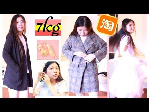 【淘寶開箱】7KG雙十二瘋狂搶購|超燒又物超所值の韓式外套、新娘裝飾品、直板夾等|TAOBAO CRAZY HAUL 2018