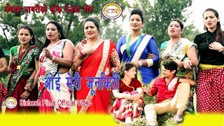 New Lok Deuda song 2074/2017 || Oi Meri Junkiri | Shova Thapa & Kailash Nagari-Ft. JeevanJung Thapa