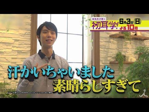 山崎賢人 林先生が驚く初耳学 CM スチル画像。CM動画を再生できます。