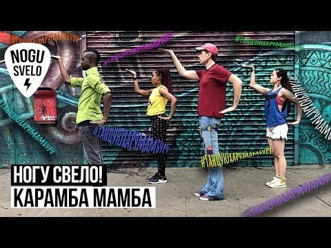 Ногу Свело! - Карамба Мамба (official Video)