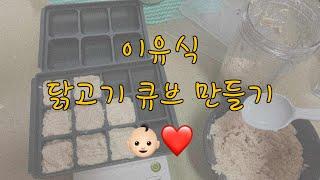 닭고기 큐브.이유식 큐브 만들기❤️(초기 이유식+중기 …