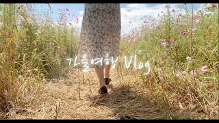VLOG | 가을여행 | 힐링여행 | 조용한 여행지 |…