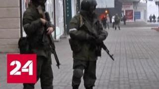 Плотницкий прокомментировал появление вооруженных людей в центре Луганска - Россия 24