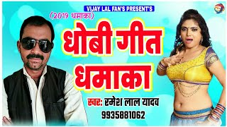 आ गया Ramesh Lal Yadav नया धोबी गीत / ड्राइवर सँईया लेके गईले हमके गाड़ी में / Dhobi Geet Ramesh Lal