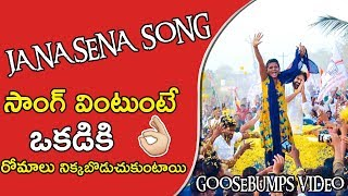 JanaSena Latest Song || #PawanKalyanSong || #Janasena || #Kavathu || Tollywood Book