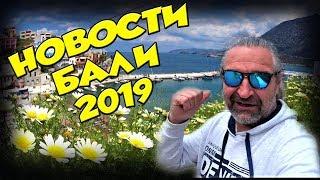 Греция КРИТ 2019 ЧАСТНОЕ ЖИЛЬЁ для отдыха Прогулка по БАЛИ