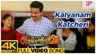 Avvai Shanmugi Movie 4K Video Songs | Kalyanam Katcheri Song | Kamal Haasan | Meena | Heera | Deva