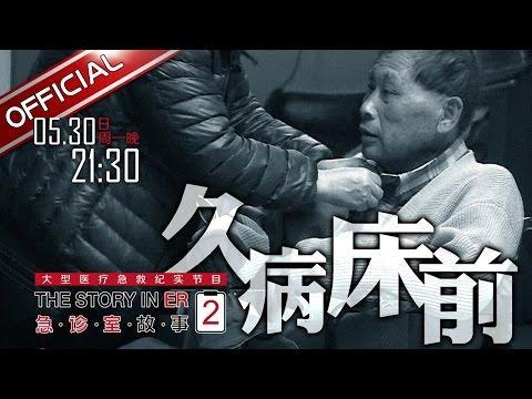 《急诊室的故事》第二季第25期20160530: 久病床前见真情 The Story In ER II EP.25【东方卫视官方超清】