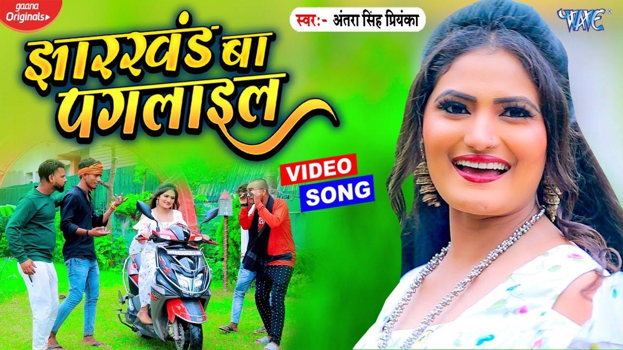 #VIDEO   झारखंड बा पगलाईल   Antra Singh Priyanka का नए लेबल का भोजपुरी गाना   HIT BHOJPURI SONG 2021