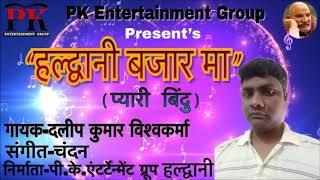 """Latest Mp3 Kumauni Song """"Haldwani Bazar Ma""""By Dalip Kumar Vishwakarma"""