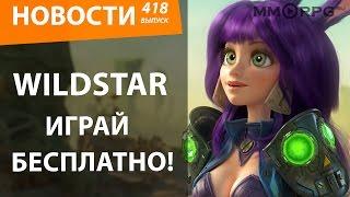 Wildstar: Играй бесплатно! Новости.