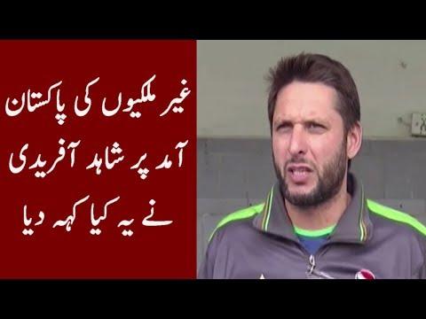 Shahid Afridi Talk Bluntly On World XI Matches
