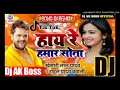 y2mate com   Khesari Lal Ke gana 2020 New Bhojpuri Dj Remix Song 2020   Bhojpuri   Dj Remix 2020 dj