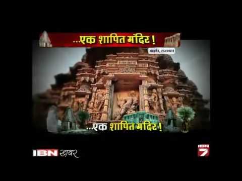 Kiradu Temple, Paranormal Society Of India