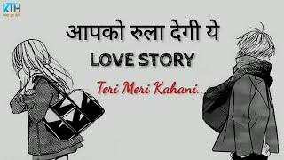 teri-meri-kahani-sad-heart-touching-painful-love-story---kash-tum-hoti