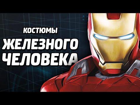 КОСТЮМЫ ЖЕЛЕЗНОГО ЧЕЛОВЕКА -  LEGO Marvel Super Heroes