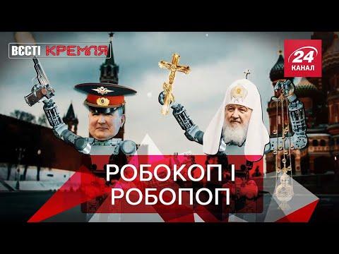 Освячення роботів РФ,