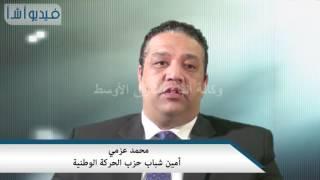 بالفيديو .. أمين شباب حزب الحركة الوطنية يوضح الرؤية المستقبلية للحزب لعام ٢٠١٧