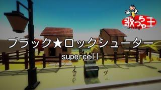【カラオケ】ブラック★ロックシューター/supercell ブラック★ロックシューター 検索動画 23