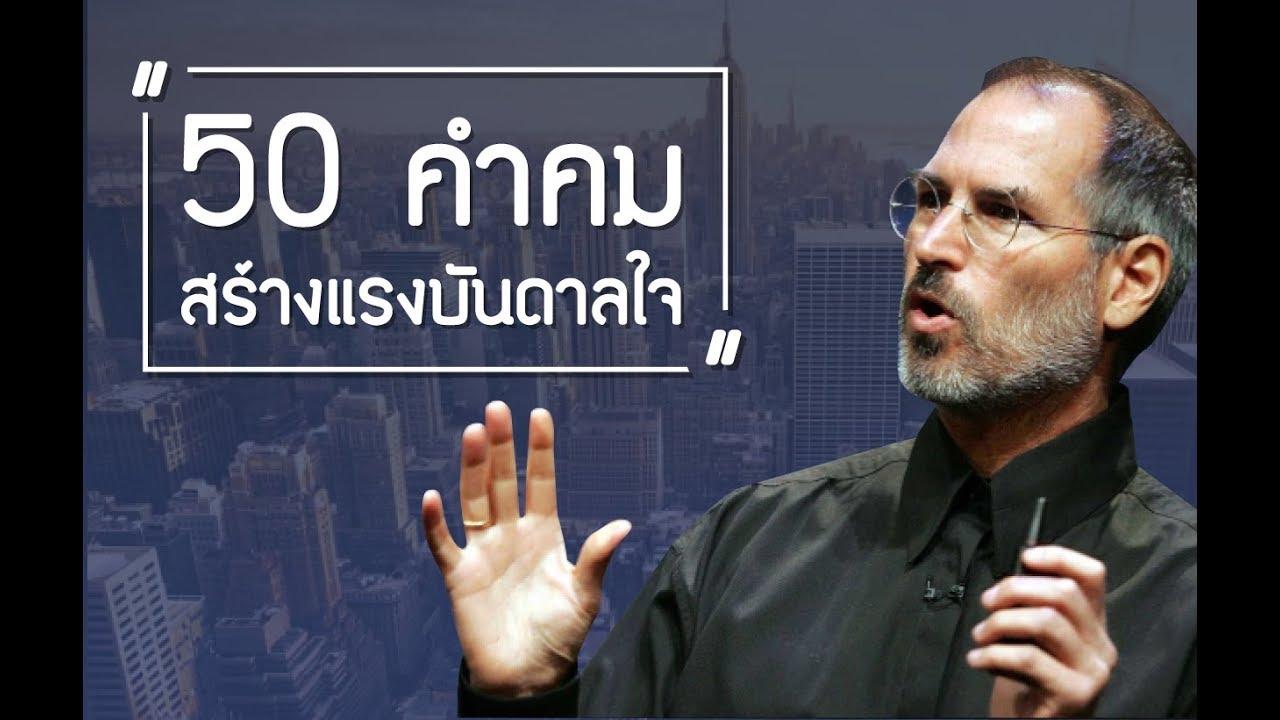 50 คำคมสร้างแรงบันดาลใจในการใช้ชีวิต