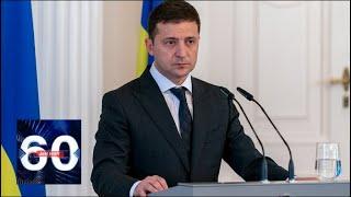 Зеленский в Латвии выступил с двумя призывами к России по Донбассу. 60 минут от 16.10.19