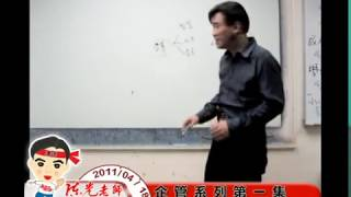 【陳光互動教育】企管系列第一集 #9|陳光NBU記憶學