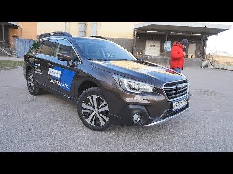 Субару Аутбэк ( Subaru Outback) Во всем лучше чем Sorento Prime