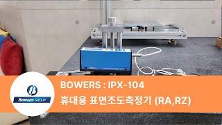 BOWERS 휴대용 표면조도측정기 : IPX-104 (…