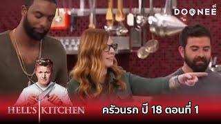 กอร์ดอนเชิญเด็กใหม่ปะทะกับมือเก๋าในHell's Kitchen ครัวนรก ปี 18 ตอนที่ 1