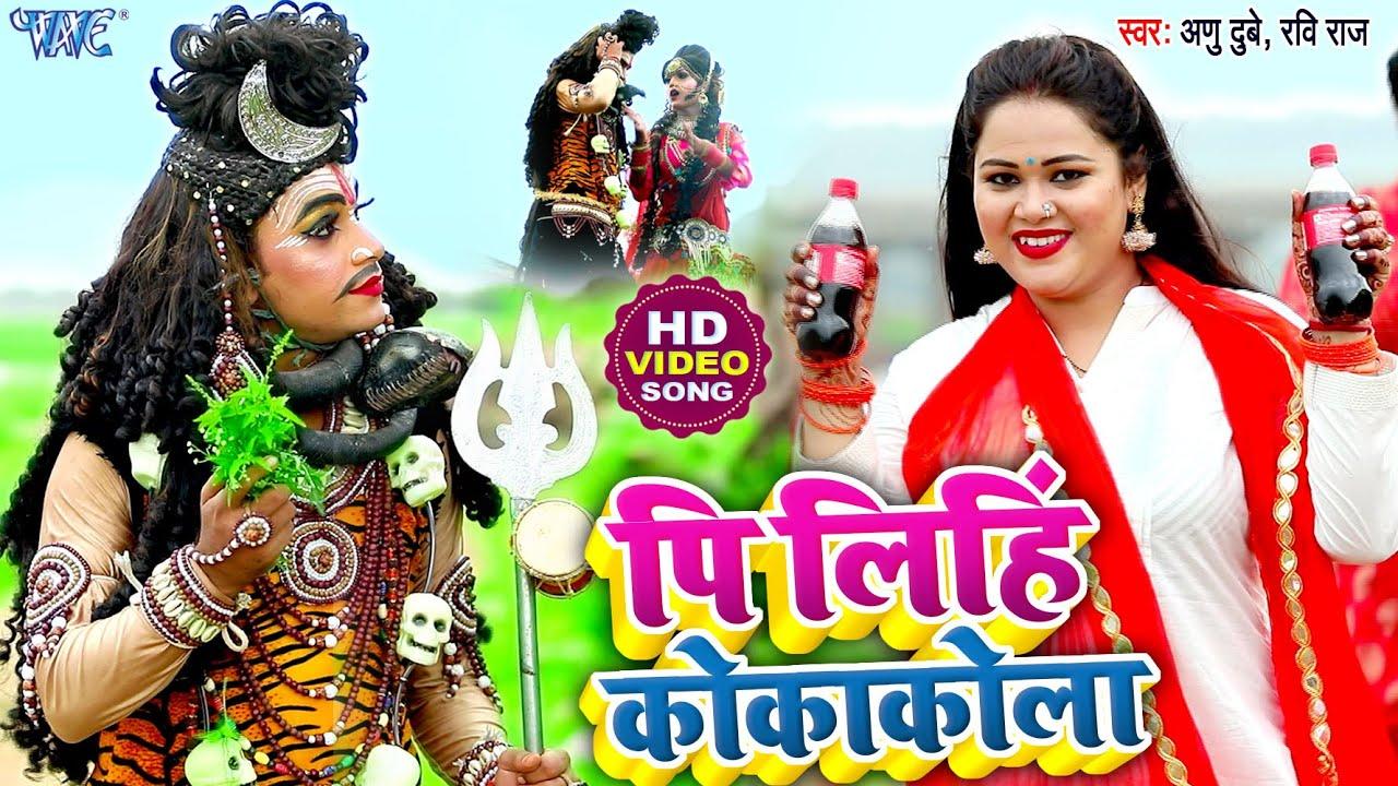 Pi Lihi Cocacola | यह गाना तहलका मचा देगा | #Anu Dubey का New Bolbam Song | Ravi Raj | Bolbam Song