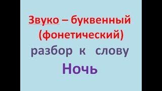 Звуко – буквенный  (фонетический)  разбор  к   слову Ночь