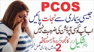 PCOS Treatment with Home Remedies | pcos weight loss | pcos treatment natural by Dr Shakeel Abbasi