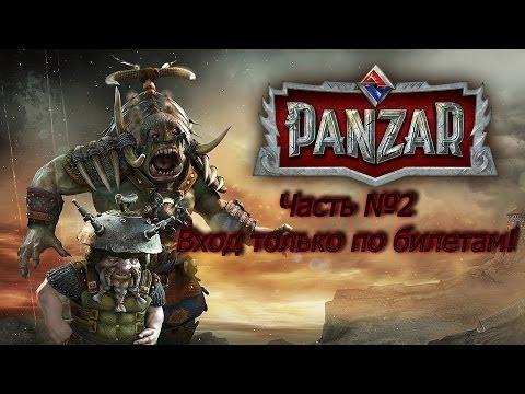 видео: panzar - #2 - Вход только по билетам!